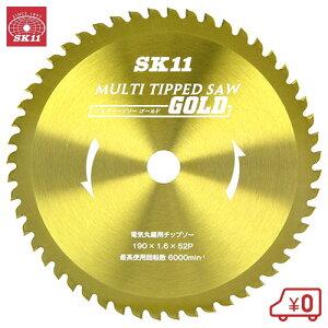 SK11 木工用チップソー MULTIチップソー 190X52P 電動丸ノコ 刃 切断機 丸鋸 丸のこ
