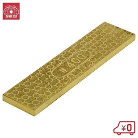 SK11 両面ダイヤプレート GOLD #400#1000 刃物研ぎ機 研磨機 鎌 はさみ 包丁研ぎ