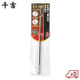 千吉 カマス針 NO.12 タタミ用 畳 糸通し