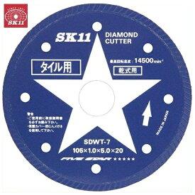 SK11 ダイヤモンドカッタータイル用 SDWT-7 外径:105mm 孔径:20mm(15mm) ディスクグラインダー100mm用
