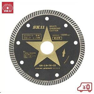 SK11 マルチダイヤモンドカッター SMD-125 切断 外径:125mm 内径:22mm ディスクグラインダー100mm用