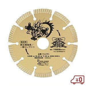 TENRYU ダイヤモンドカッター 金龍125 T5-GWS 外径:125mm 孔径:22mm(20mm)コンクリート用 モルタル用 レンガ用 大理石用 ディスクグラインダー刃