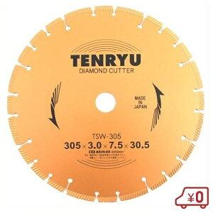 TENRYU ダイヤモンドカッター 乾式用 305X3.0X30.5 外径:305mm 内径:30.5mm [切断作業 切断工具 天龍] エンジンカッター用