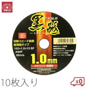 SK11 切断砥石 黒砥 10枚セット 105×1.0×15mm 金属/ステンレス切断用 砥材粒硬度:A60P ディスクグラインダー 替刃 といし 送料無料 くろと