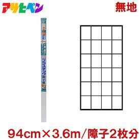 アサヒペン 超強 プラスチック 障子紙 無地 94cm×3.6m(障子2枚分) しょうじ 破れない 強化 障子貼替え おしゃれ 柄