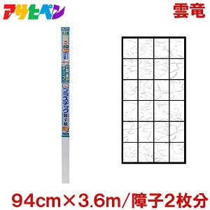 アサヒペン 超強 プラスチック 障子紙 雲竜 94cm×3.6m(障子2枚分) しょうじ 破れない 強化 障子貼替え おしゃれ 柄