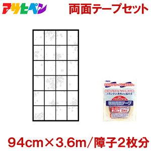 アサヒペン 超強 プラスチック 障子紙 両面テープセット(2巻入) 桜花 94cm×3.6m(障子2枚分) 破れない 強化 障子 貼り替え おしゃれ 柄