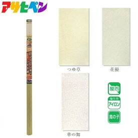 ふすま紙 アイロン貼り95×180cm (2枚入り) 和柄 モダン 床の間 おしゃれ アサヒペン