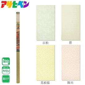 ふすま紙 アイロン貼り95×180cm(2枚入り) 和柄 モダン 床の間 おしゃれ アサヒペン