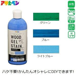 アサヒペン 水性ステイン 塗料 木部 木材 木製品用 300ml 水性WOODジェルステイン グリーン ブルー ライトブルー 屋内 屋外 テーブル 椅子 ベンチ イス 家具