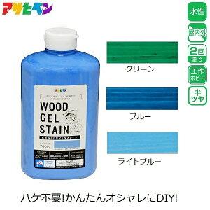 アサヒペン 水性ステイン 塗料 木部 木材 木製品用 700ml 水性WOODジェルステイン グリーン ブルー ライトブルー 青 緑 屋内 屋外 テーブル 椅子 ベンチ イス 家具