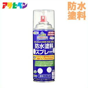 アサヒペン 防水塗料スプレー 420ml[透明 クリア 防水スプレー シーラー 風化 白化 凍結 防止 屋外用]