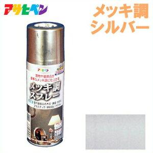 アサヒペン メッキ調スプレー 300ml シルバー[スプレー 銀色 装飾 塗装 補修用品]