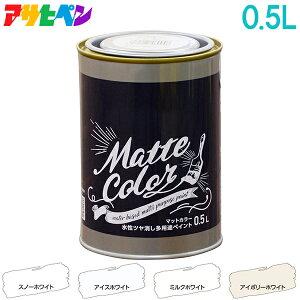 アサヒペン 水性塗料 水性ペンキ マット調 つや消し 0.5L ホワイト 白 屋内 屋外 壁紙 室内 壁 かべ ドア 多用途