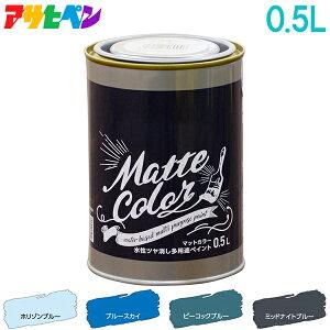 アサヒペン 水性塗料 水性ペンキ マット調 つや消し 0.5L ブルー 青 屋内 屋外 壁紙 室内 壁 かべ ドア 多用途