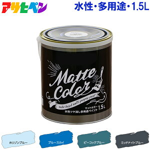 アサヒペン 水性塗料 水性ペンキ マット調 つや消し 1.5L ブルー 青 屋内 屋外 壁紙 室内 壁 かべ ドア 多用途