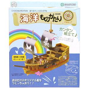 工作キット 海洋物語 船 模型キット 小学生 高学年 低学年 夏休み 女の子 男の子 大人 子供会 木製 おもちゃ クリスマス プレゼント