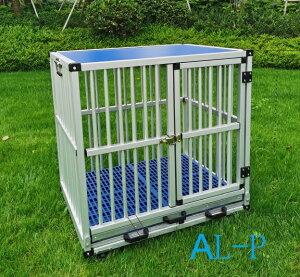 アルミゲージ犬舎 アルペットAL-P80 犬小屋 屋外 中型犬 小型犬 ケージ ドッグハウス