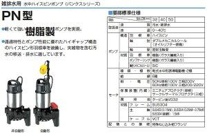 ツルミポンプ水中ポンプ汚水雑排水用自動形ハイスピンポンプ鶴見40PNA2.25S/40PNA2.25