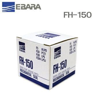 荏原製作所機械封條FH-150 CLFP1-4440[Ebara線幫浦循環泵]