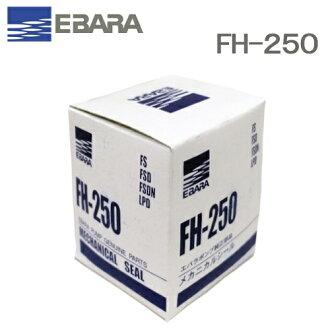 從屬于荏原製作所機械封條FH-250 CFS21-8215 O環[Ebara線幫浦循環泵]