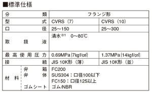 荏原ポンプハンマーソフトチェッキ弁CVRS(10)40AJIS10K(並)フランジ形[エバラハンマーソフトチャッキバルブ配管部材継手]