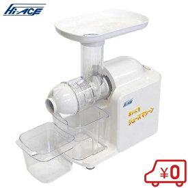 【送料無料】ハイエース スロージューサー 低速ジューサー 毎日ジュースマシーン JYZ-E6