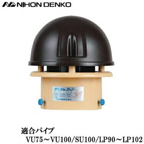 日本電興 トイレファン 換気扇 先端形 SP-20 ブラウン [トイレ パイプファン 排気ファン パイプ用換気扇]