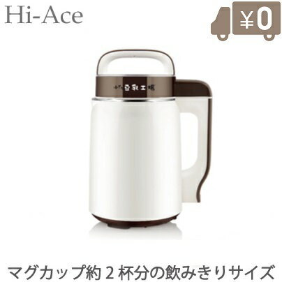 【送料無料】ハイエース 豆乳メーカー 小さな豆乳工場 [豆乳マシーン スープメーカー HI−ACE]