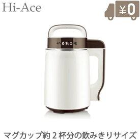 ハイエース 豆乳メーカー 小さな豆乳工場 [豆乳マシーン スープメーカー おからパウダー HI−ACE]