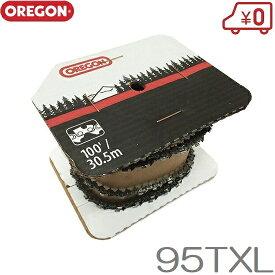 オレゴン チェーンソー替刃 ソーチェーン 95TXL/100フィート/30.5m [OREGON VPX新型番 エンジン チェンソー ハスクバーナ]