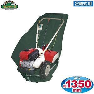 セフティ3 耕運機 管理機カバー SKS-4 2軸式用 耕耘機 家庭用 管理機用収納カバー