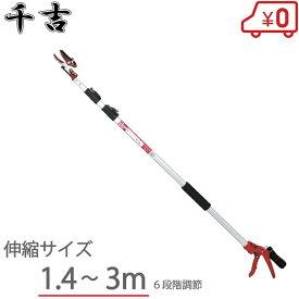 千吉 強力 高枝切鋏 SGLP-1 三段伸縮 1.4〜3m 高枝切りばさみ 高枝切りバサミ 枝きりはさみ 高枝切鋏