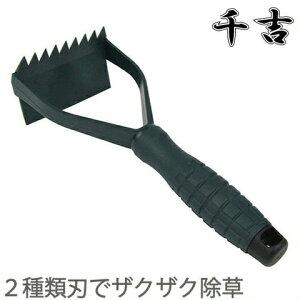 千吉 ざくざくケズル SZK-1 [除草道具 スコップ 鎌 カマ かま]