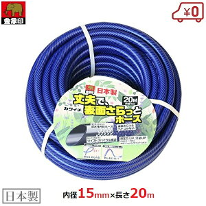散水ホース 園芸ホース 15mm×20m さらっとホース 防藻 日本製 水道ホース 糸入耐圧ホース
