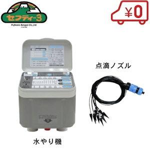 セフティ3 自動水やり器 自動散水 散水タイマー 自動水やり機 点滴ノズル セット SAW-1/STN-1015