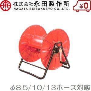永田 動噴ホース巻取機 8.5mm×200m/10mm×150m/13mm×100m SL-200 スプレーホース ホースリール 農業用ホース