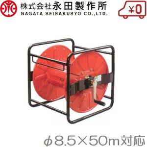 永田 動噴ホース巻取機 8.5mm×50m SLK-50 スプレーホース ホースリール 農業用ホース