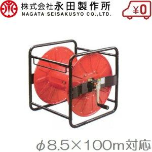 永田 動噴ホース巻取機 8.5mm×100m SLK-100 スプレーホース ホースリール 農業用ホース