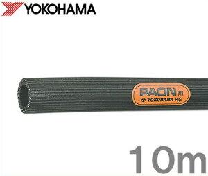 【送料無料】横浜ゴム パオン エアーホース エアホース 10m 内径50.8mm[エアツール 常圧 耐磨耗 耐候 YOKOHAMA]