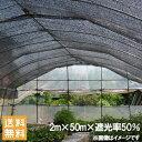 遮光ネット 黒 2m×50m 遮光率50% [農業用遮光シート 農業資材 農業用品 園芸用品 日よけ 農業用ネット]