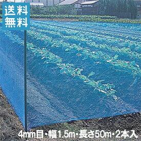 防風ネット(青) 網目4mm×1.5m×50m 2本セット[防風網 農業資材 園芸用品 防砂 防塵]