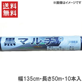 【法人様限定】黒マルチ マルチシート 幅135cm 長さ50m 10本セット[家庭菜園 園芸 農業 資材 マルチング ガーデニング]