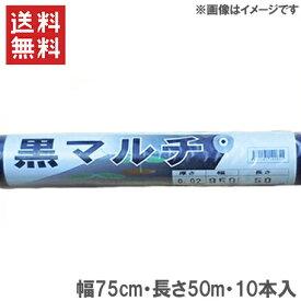 【法人様限定】黒マルチ マルチシート 幅75cm 長さ50m 10本セット[家庭菜園 園芸 農業 資材 マルチング ガーデニング]