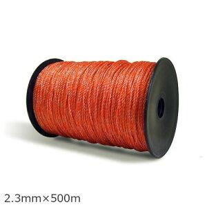 電柵用線 電線 ヨリ線 2.3mm×500m [撚り線 電気柵 ポール 猪ネット ガイシ セット 農業資材]