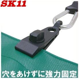 SK11 簡単シートクリップフック 4個 SKC-402TC [ハトメリング 洗濯物 シーツ ブルーシート タープテント シート 日よけ シェード シート押さえ]