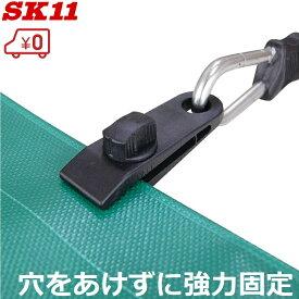 SK11 簡単シートクリップ 4個 SKC-401TC [ハトメリング ブルーシート タープテント シート 日よけ シェード シート押さえ]