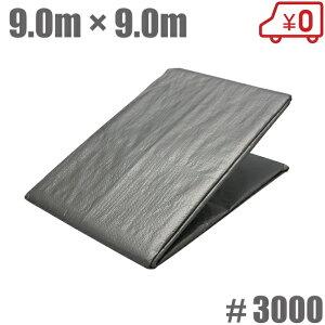 UV シルバーシート 3000 防水シート 厚手 UVシート 9.0×9.0m [カバー 屋根 保護 ブルーシート]