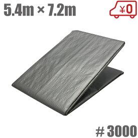 UV シルバーシート #3000 防水シート 厚手 UVシート 5.4×7.2m [カバー 防雪 屋根 保護 ブルーシート]