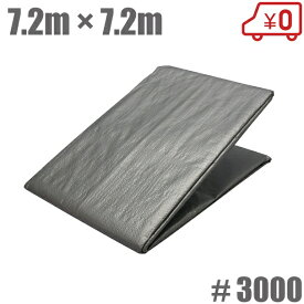 UV シルバーシート #3000 防水シート 厚手 UVシート 7.2×7.2m [カバー 屋根 保護 ブルーシート]